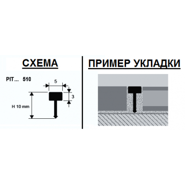 Профиль Т-образный Progress Profiles латунный PITON 510 (Латунь натуральная)