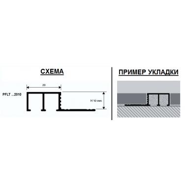 Профиль алюминиевый П-образный закладной Progress Profiles PFLTAA 20*10 (Серебро матовое)