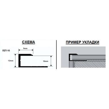 Профиль латунный П-образный ЛZП-10 (Латунь шлифованная)
